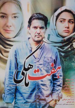 7Mahegi Persian Film