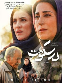 In The SilenceIranian Film