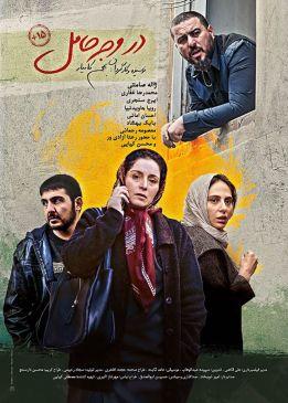 Dar Vajhe Hamel Persian Film