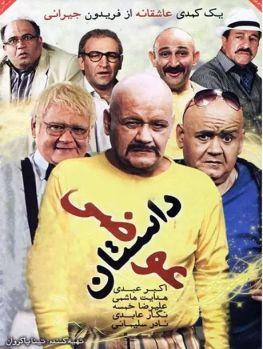 Dastan Avazi Persian Movie