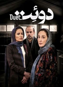 Duet Iranian Movie