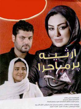 Ersie Por Majera Iranian Film