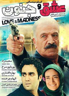 Eshgh Va Jonoon Persian Movie