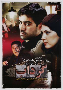 Gerdab Persian Movie