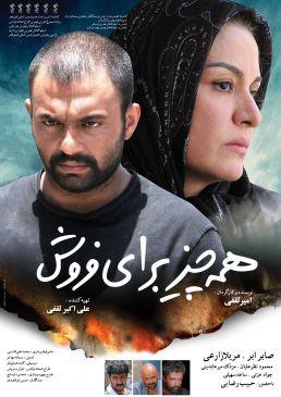 Hamechiz Baraye Forush Iranian Film