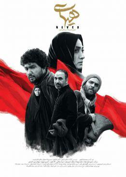 Heyhat Persian Film