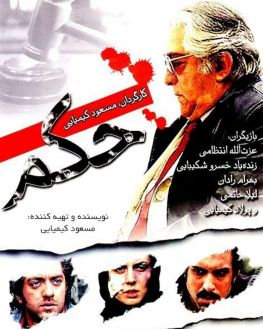 Hokm Persian Movie
