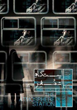 Istgah AtmosferIranian Movie