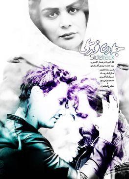 Sidetrack Persian Film