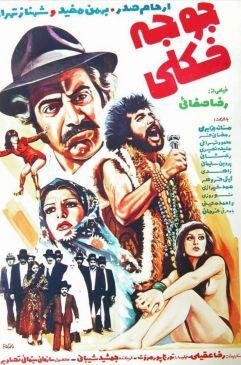 Jooje Fokoli Persian Film