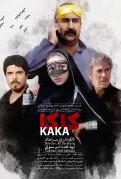 Kaka Iran Movie