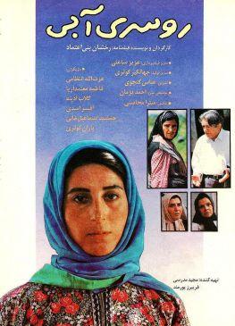Rousari Abi Persian Movie