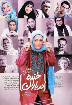 Khande Dar Baran Iranian Movie
