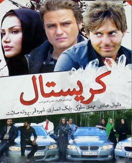Kristal Iranian Film