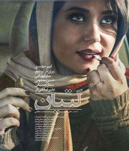 Lytan Iranian Film
