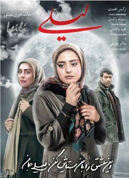 Leili Iranian Movie