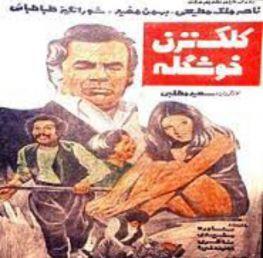 Kalak Nazan Khoshgeleh Iranian Film