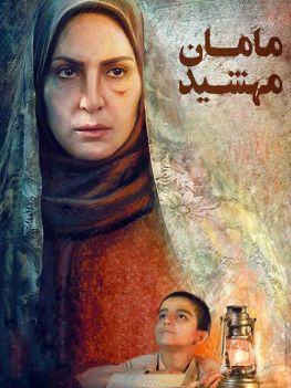 Maman Mahshid Iranian Film