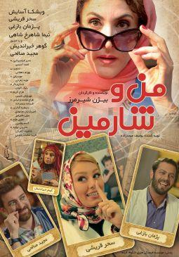 Man Va SharminIranian Movie