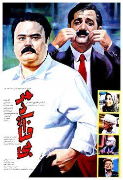 Marde Aftabi Iranian Film