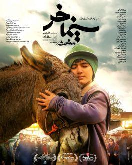 Cinemakhar Iranian Movie