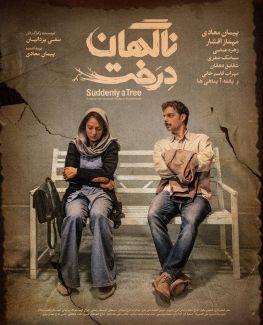 Nagahan Derakht Persian Film