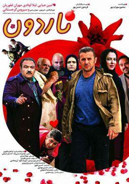 Nardoon Iranian Film