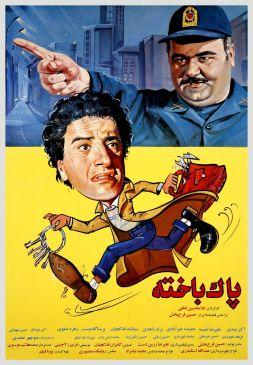 Pakbakhte Persian Film
