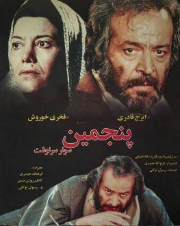Panjomin Savare Sarnevesht Iranian Film