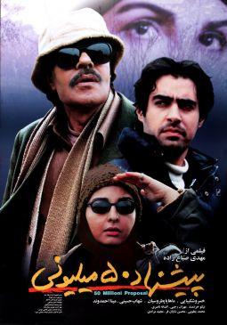 Pishnehade 50 Milioni Persian Film