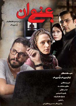 Bi Onvan Persian Movie