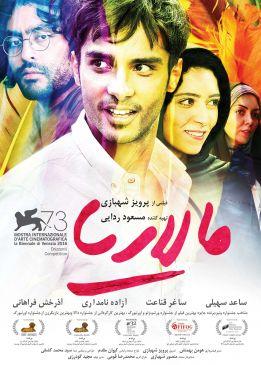 Malaria Persian Movie