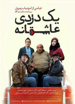 Yek Dozdi Asheghane Persian Film