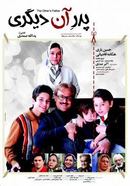 Pedare An Digari Persian Movie