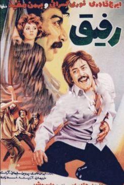 Rafigh Iranian Film
