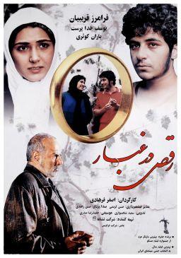 Raghs Dar Ghobar Iranian Movie