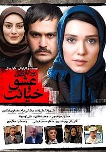 Roozegari Eshgh Va Khianat Persian Movie