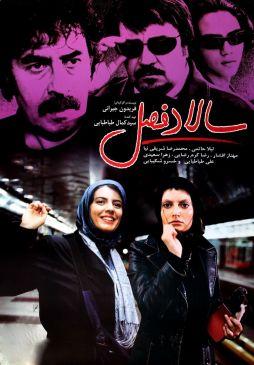 Salad Fasl Iranian Film