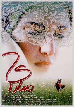 Saray Persian Movie