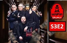 ShabHaye Mafia 3 S2 Part 2