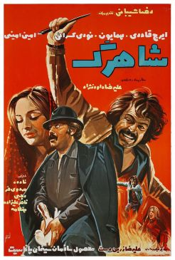Shahrag Persian Film