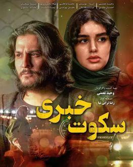 Sokoute Khabari Persian Movie