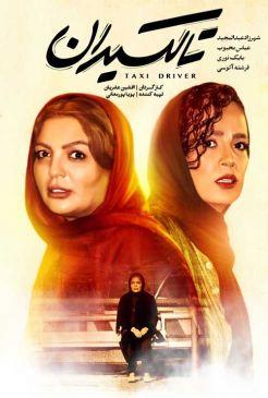 Taxiran Persian Movie