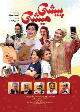 Pishi Mishi Iranian Movie