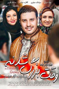 Vaghte Bozorg Shodane Persian Film