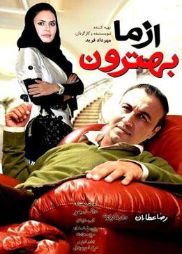 Az Ma BehtaronIranian Movie