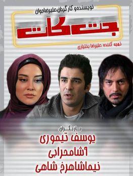 Jet Cut Iranian Movie