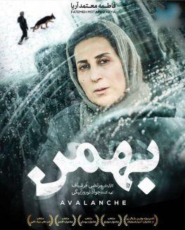BahmanPersian Movie