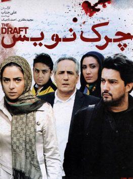 Cherk Nevis Persian Movie