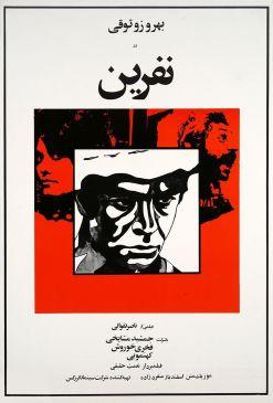 Nefrin Iranian Film